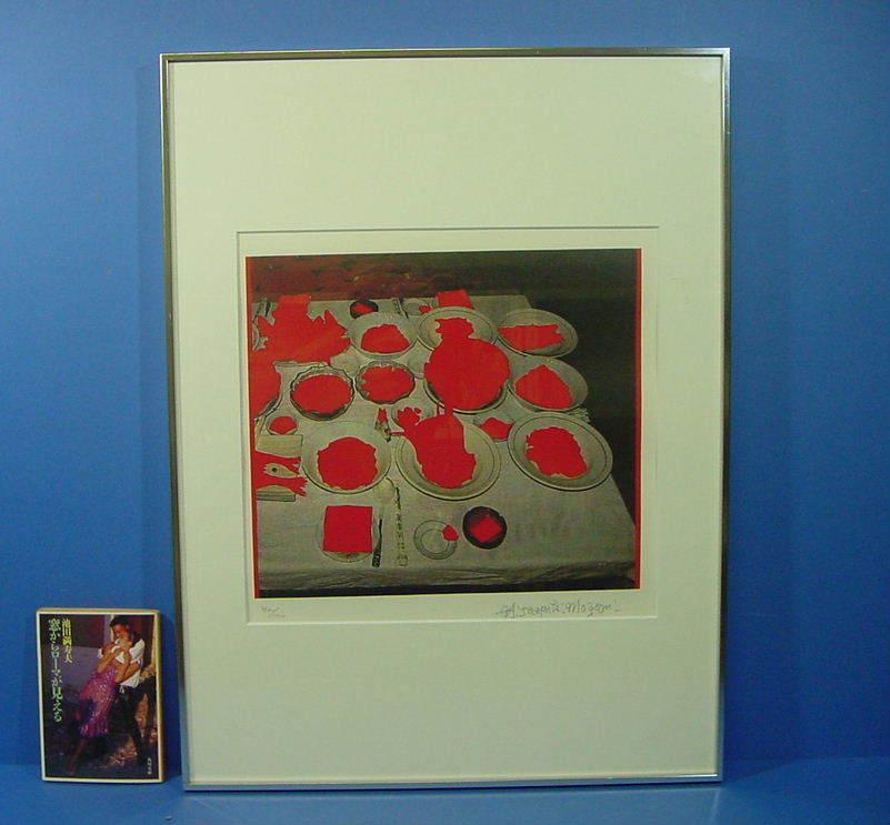 「最上壽之の版画作品 仮題 赤の食卓 限100 署名入 額装」画像を御覧下さい!