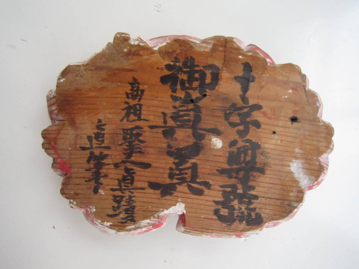 tg0091★木製「花」仏教美術_画像2
