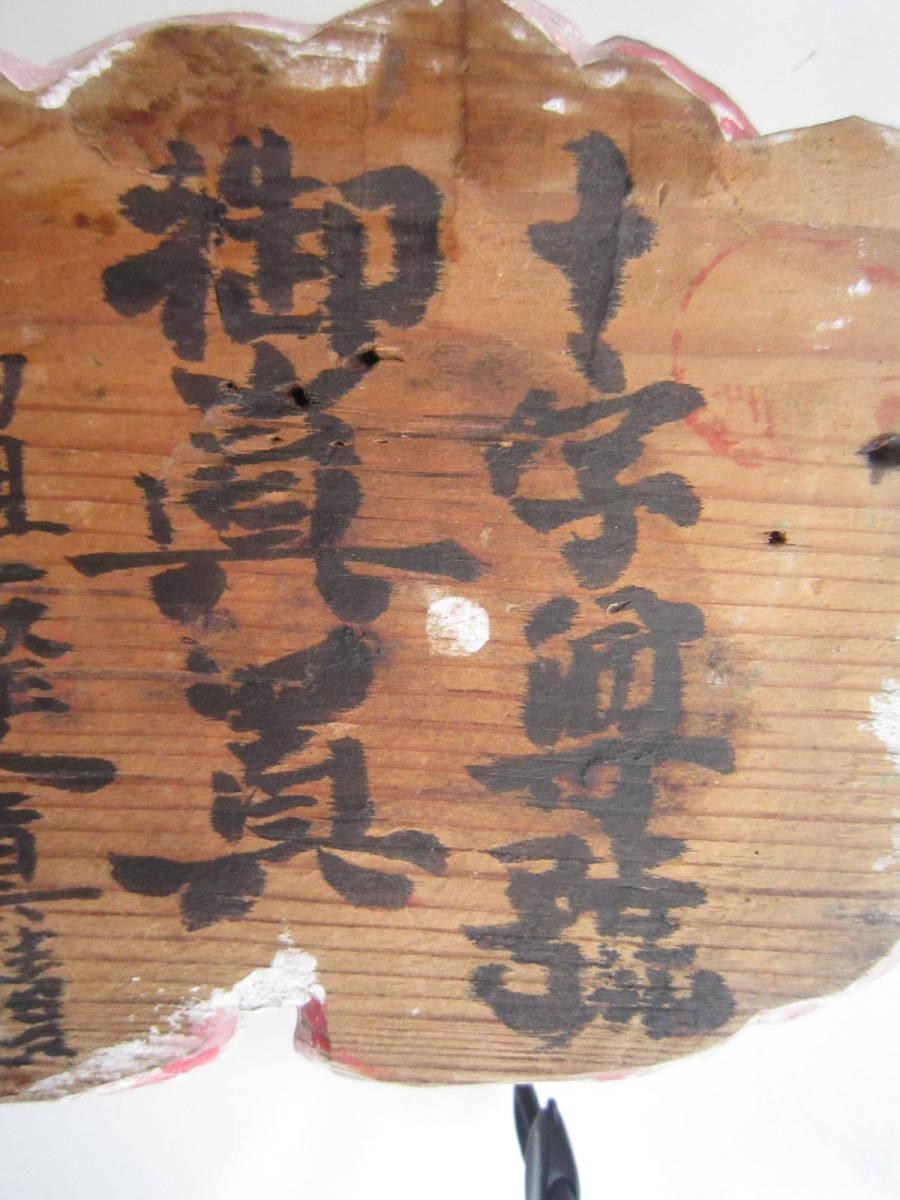tg0091★木製「花」仏教美術_画像9