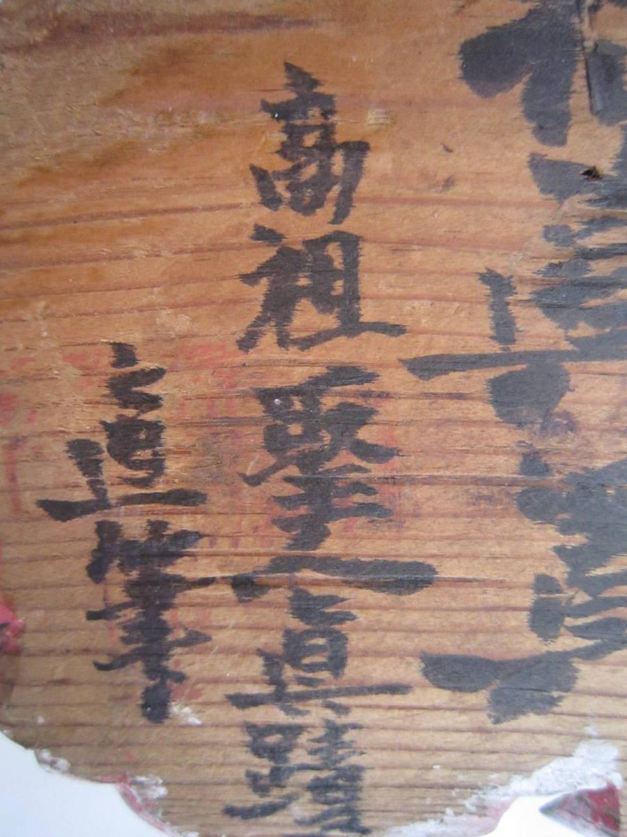 tg0091★木製「花」仏教美術_画像8