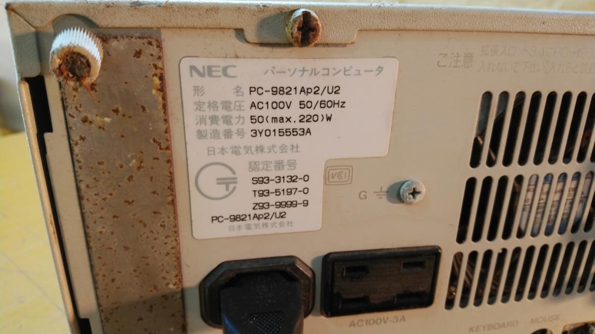 デスクトップパソコン NEC PC-9821 Ap2/U2_画像10