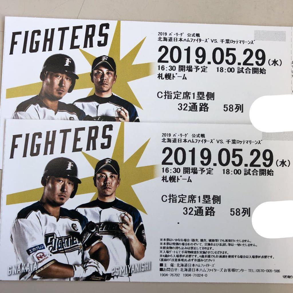 北海道日本ハムファイターズ 札幌ドームチケット