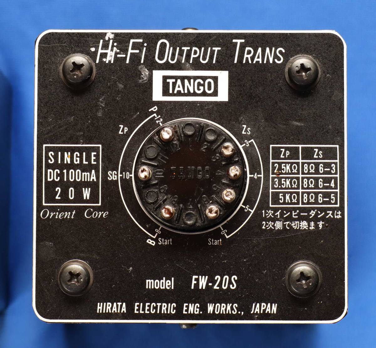 タンゴTANGOシングル出力トランスFW-20Sペアー+チョークトランスMC-15ー150D_画像4
