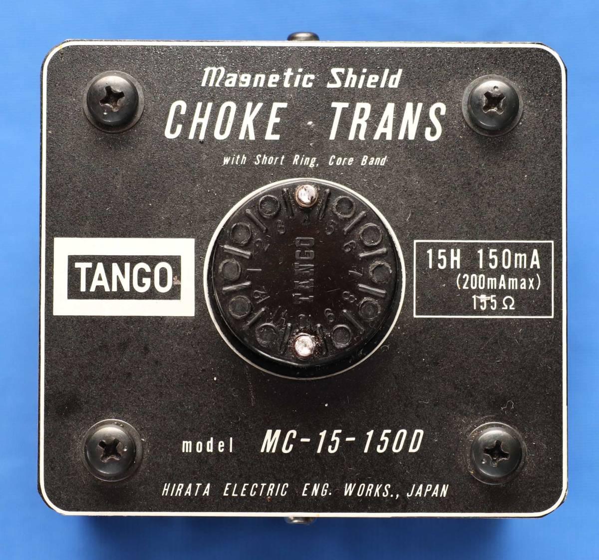 タンゴTANGOシングル出力トランスFW-20Sペアー+チョークトランスMC-15ー150D_画像6