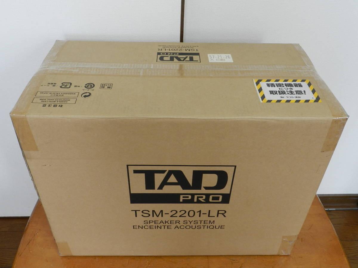 TAD PRO / TSM-2201-LR(ペア)/ Pioner スタジオモニター//ワンオーナー 極美品//発売価格¥157.500_画像8