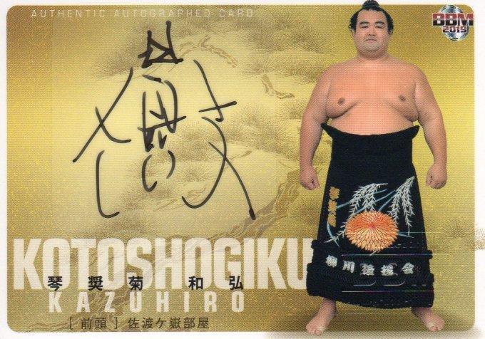 BBM2019大相撲カード 風 琴奨菊 直筆サインカード