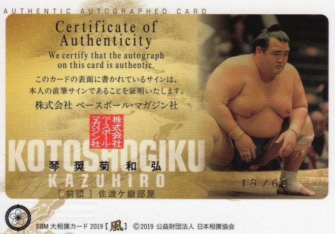 BBM2019大相撲カード 風 琴奨菊 直筆サインカード_画像2