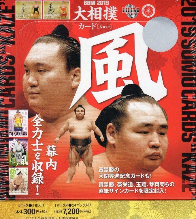 BBM2019大相撲カード風 81種セット②