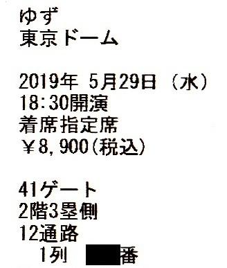 5/29(水) 東京ドーム ゆず 着席指定席 2階最前列ペア①