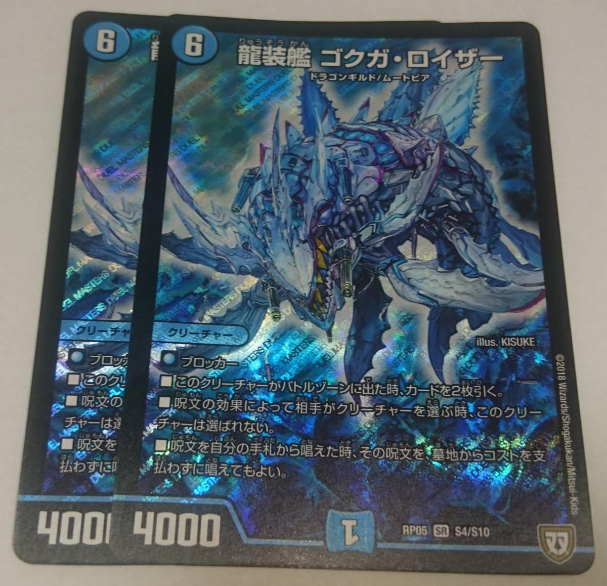 【デュエルマスターズ】龍装艦 ゴクガ・ロイザー DMRP05 2枚セット【同梱可】