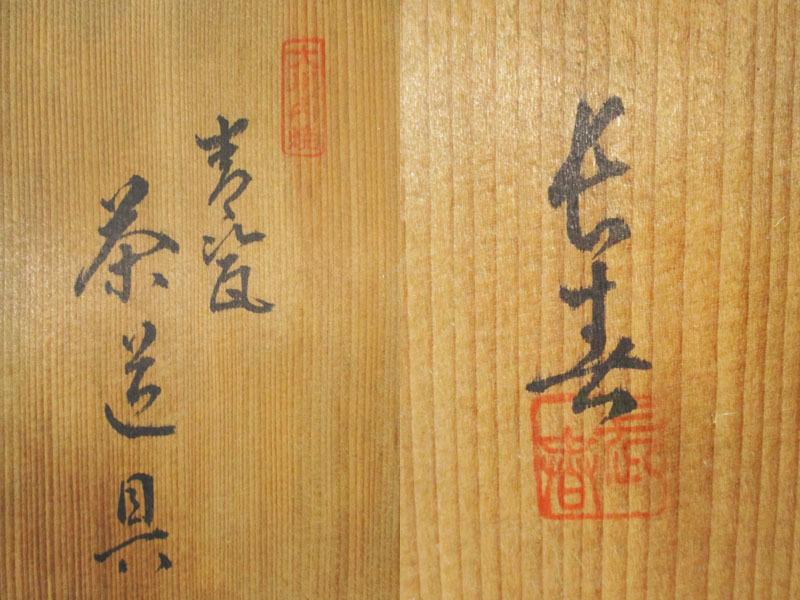 0227 皆具 小笠原長春 鍋島青磁 共箱付/ 水指 杓立 建水 蓋置 茶道具_画像10