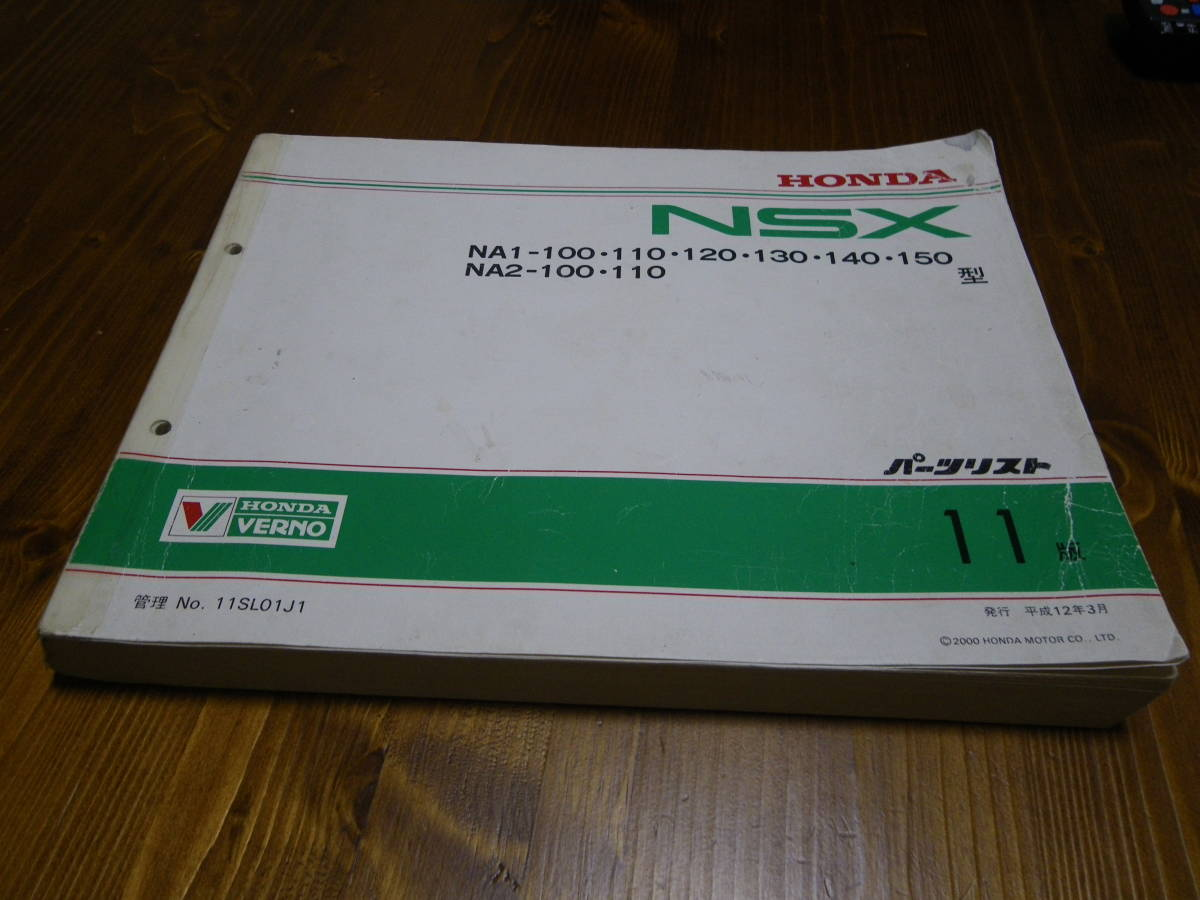 NSXパーツリストNA1・NA2、希少11版