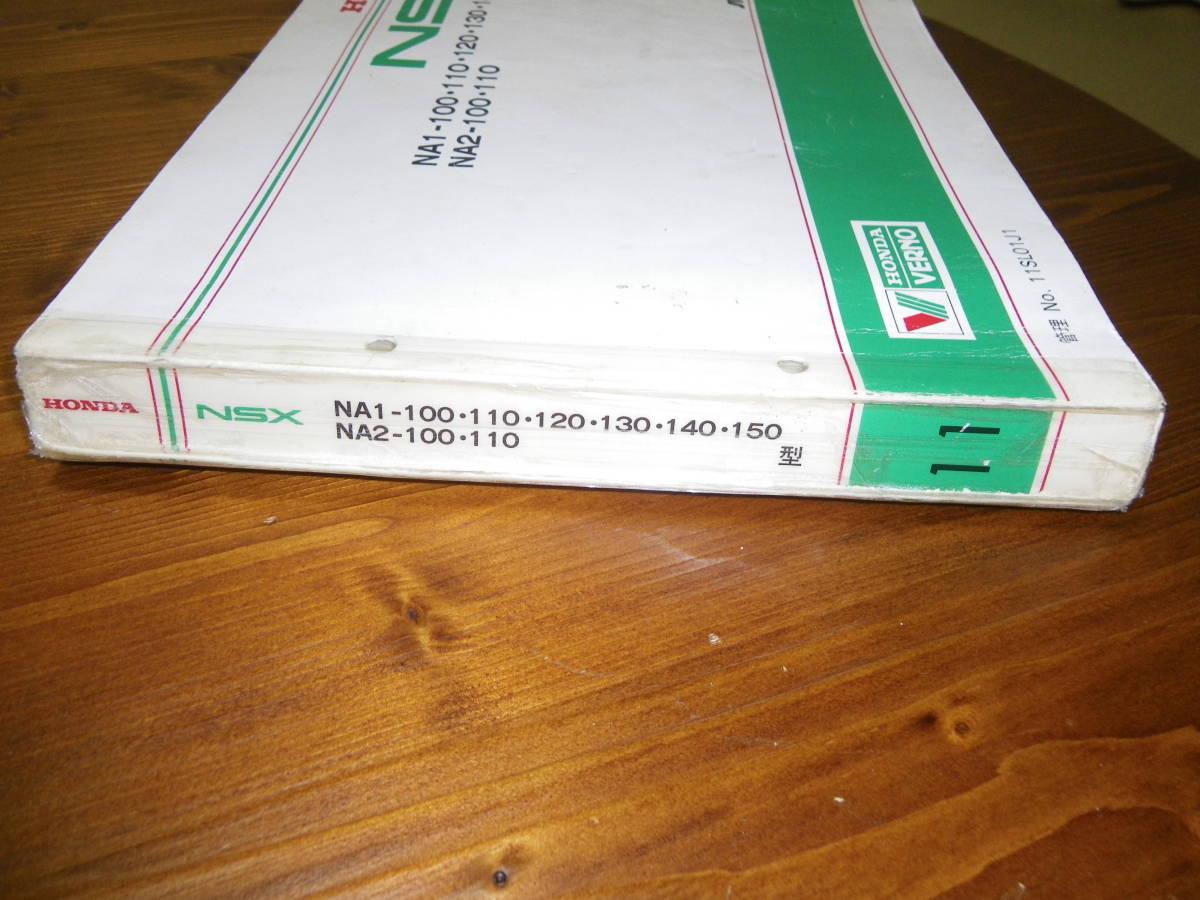 NSXパーツリストNA1・NA2、希少11版_画像6