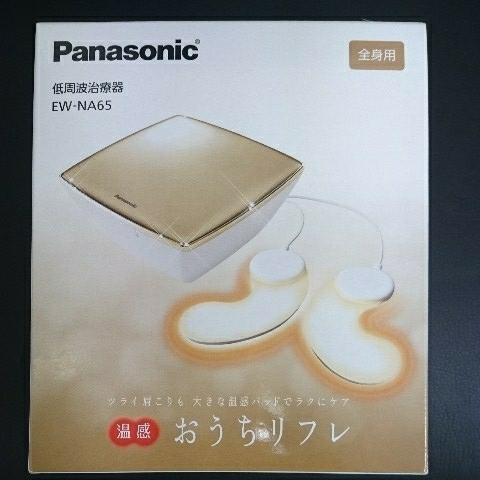 Panasonic パナソニック 低周波治療器 おうちリフレ EW-NA65 シャンパンゴールド 全身用 《未使用》