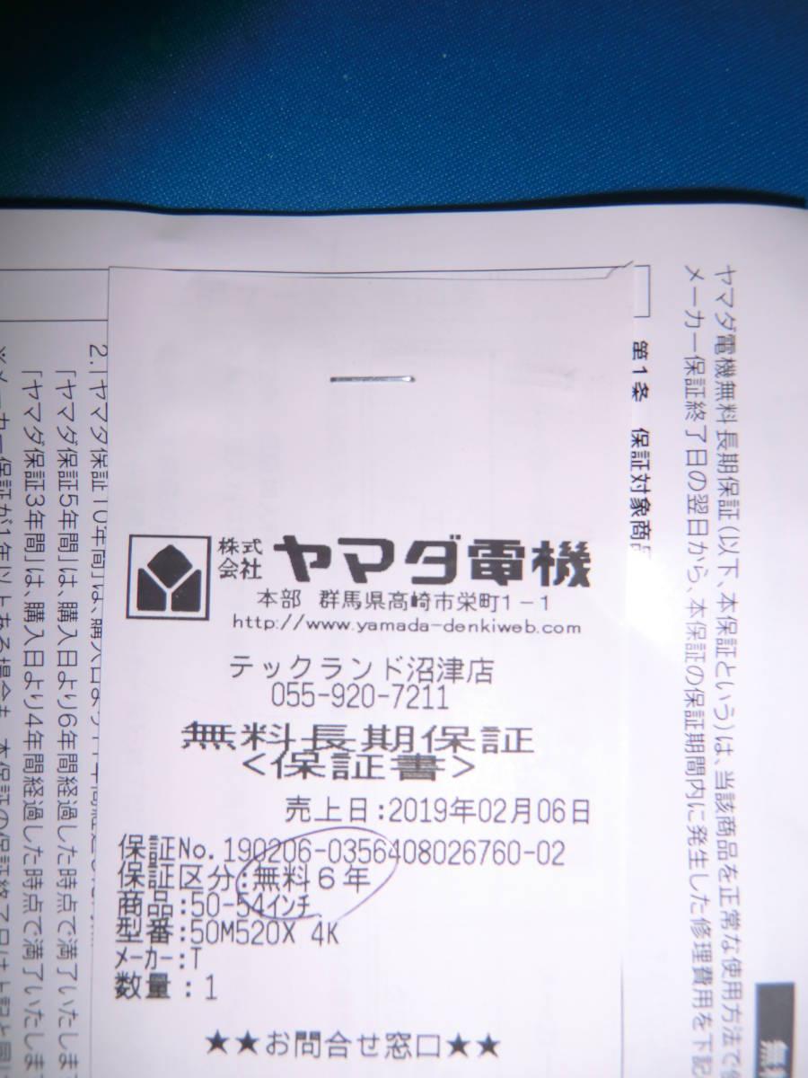 ★★【新品同様品】 東芝 TOSHIBA 50V型 4K対応液晶テレビ レグザ REGZA 50M520X [4Kチューナー内蔵] ★★_画像8