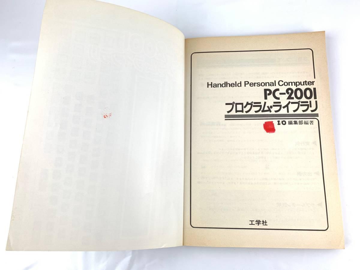 PC-2001 プログラム・ライブラリ●別冊 本 工学社 ハンドヘルドコンピュータ 1983年/昭和58年【ほびオク】【送無小型】_画像2