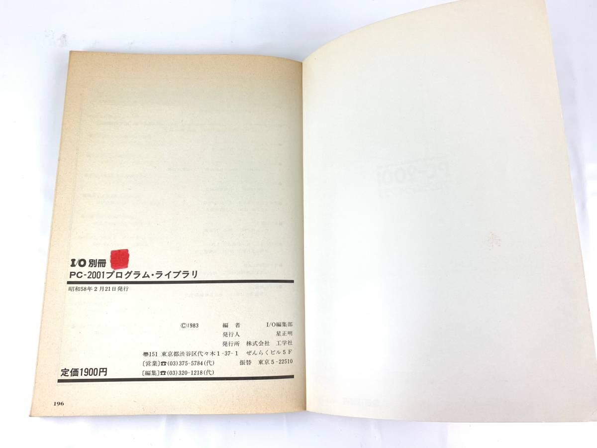 PC-2001 プログラム・ライブラリ●別冊 本 工学社 ハンドヘルドコンピュータ 1983年/昭和58年【ほびオク】【送無小型】_画像6