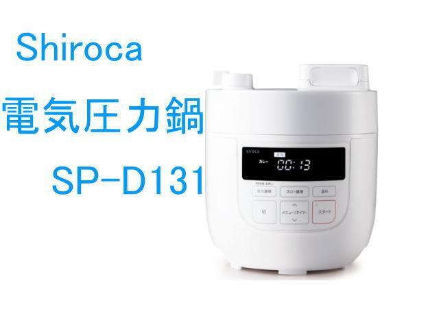 1円~未使用 siroca シロカ 電気圧力鍋 SP-D131 [圧力/無水/蒸し/炊飯/スロー調理/温め直し] ホワイト