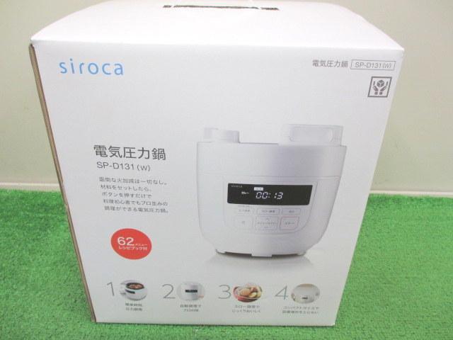 1円~未使用 siroca シロカ 電気圧力鍋 SP-D131 [圧力/無水/蒸し/炊飯/スロー調理/温め直し] ホワイト_画像2