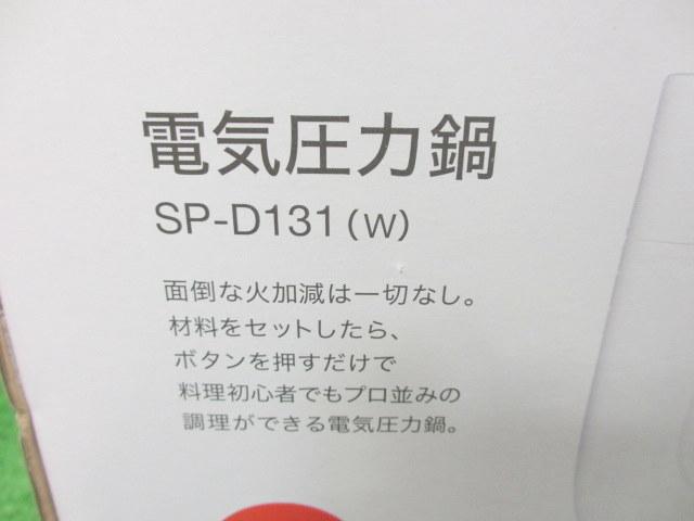 1円~未使用 siroca シロカ 電気圧力鍋 SP-D131 [圧力/無水/蒸し/炊飯/スロー調理/温め直し] ホワイト_画像4