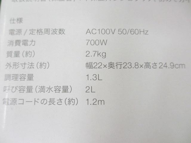 1円~未使用 siroca シロカ 電気圧力鍋 SP-D131 [圧力/無水/蒸し/炊飯/スロー調理/温め直し] ホワイト_画像5