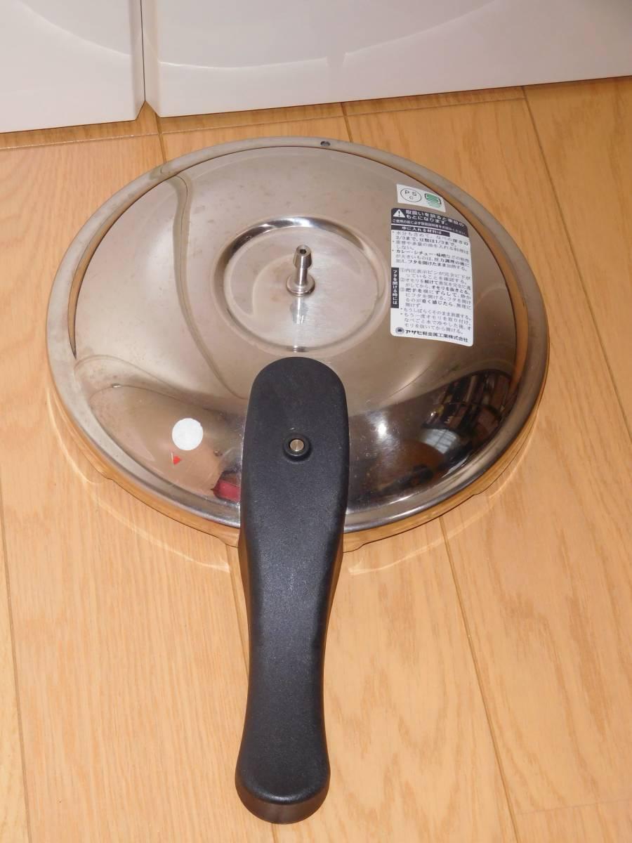 アサヒ軽金属◆ゼロ活力なべの圧力蓋(5.5L・3.0L用)_画像1