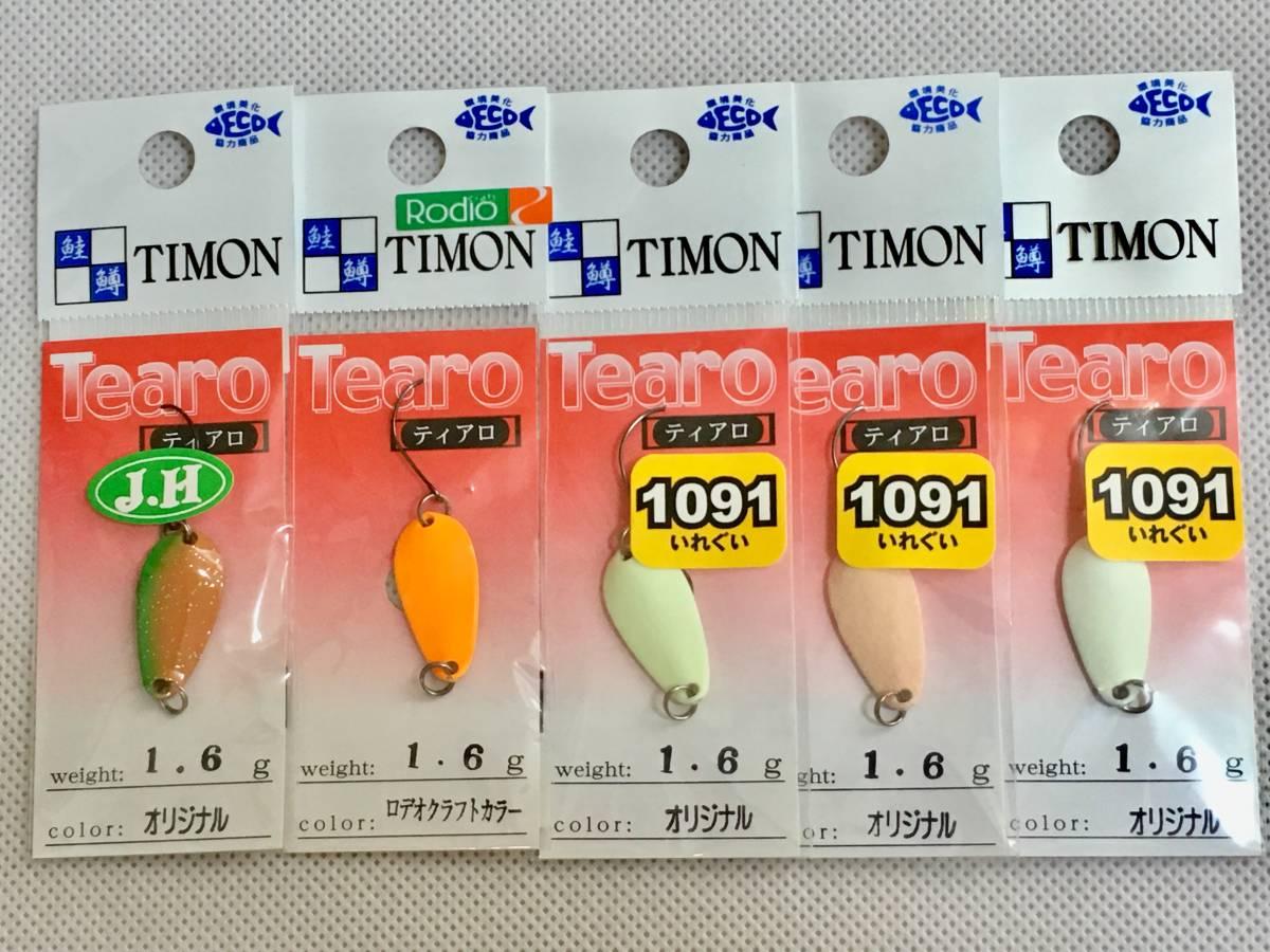ティモン ティアロ 1.6g 5枚セット 新品 (検 管釣り スプーン ロデオクラフト ノア ハント )