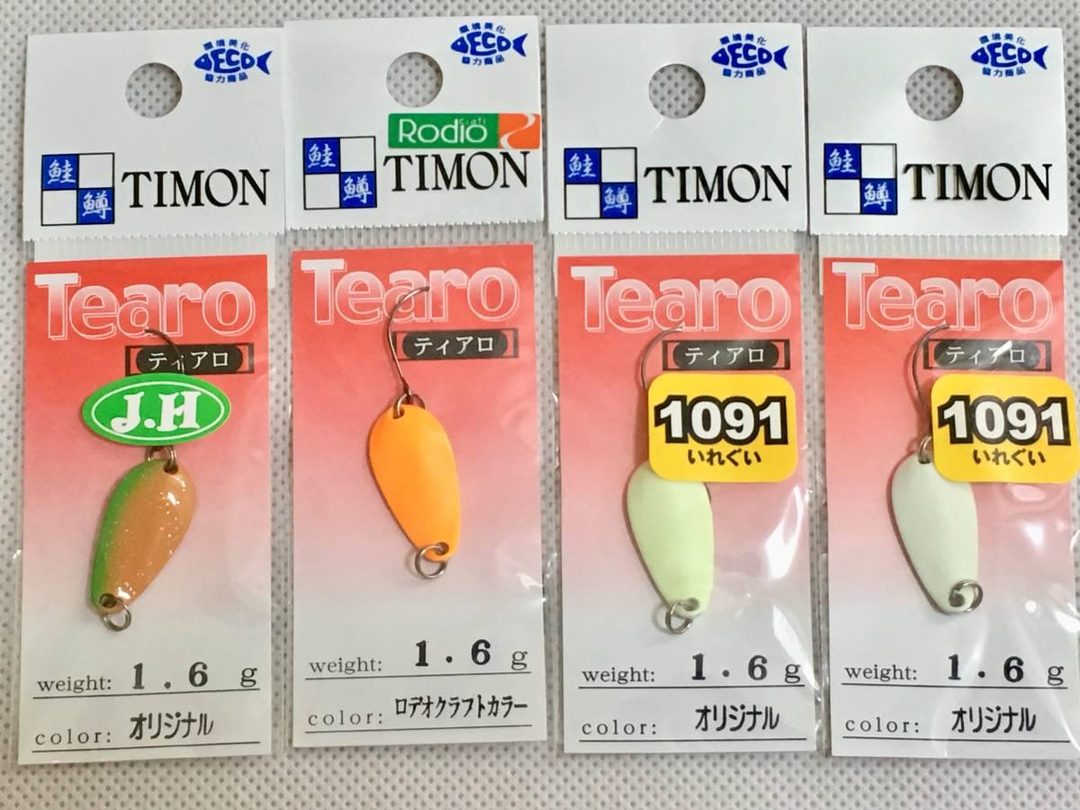 ティモン ティアロ 1.6g 4枚セット 新品 (検 管釣り スプーン ロデオクラフト ノア ハント )