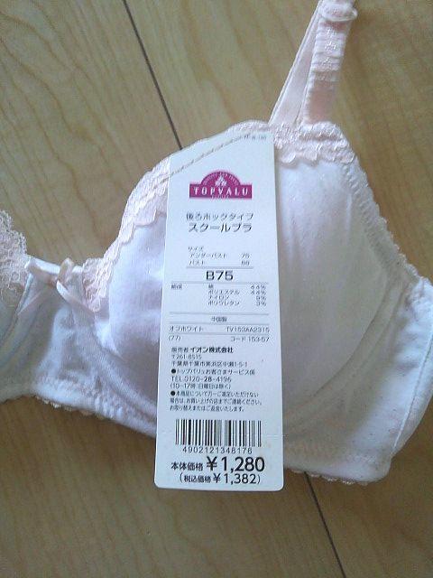 スクールブラ B75 後ろホックタイプ 定価1382円 ブラジャー 送料140円~_画像2