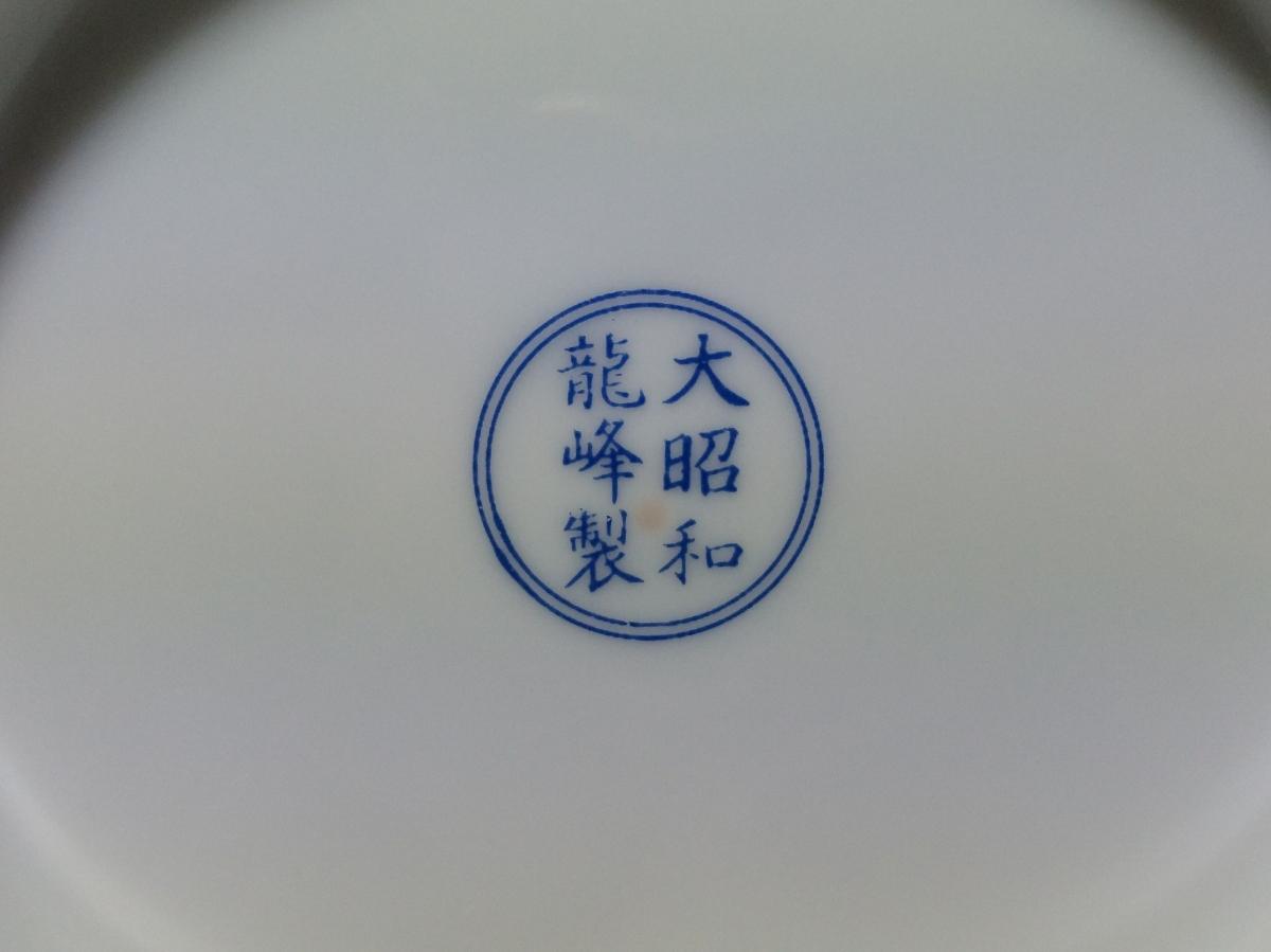 大昭和龍峰製 ラーメン鉢 4個セット どんぶり 美濃焼 ◆_画像8