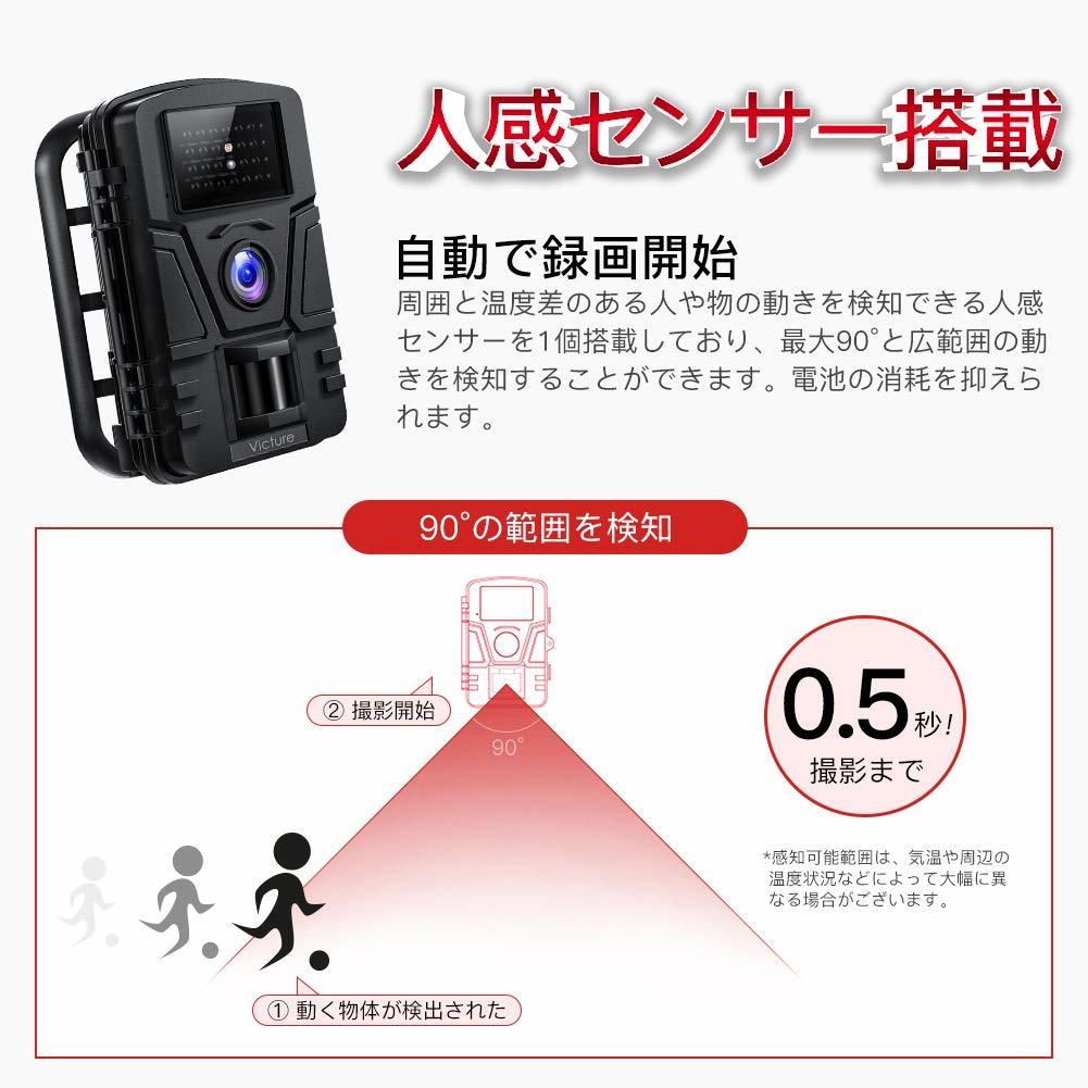 Victure トレイルカメラ 不可視赤外線 1200万画素 1080PフルHD 防犯カメラ 電池式 人感センサー 90度検知範囲 防水防塵 _画像2