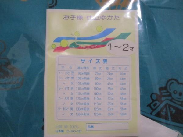 ◆ お子様 仕立ゆかた ◆ 男の子 浴衣 90(1~2才用)青緑 日本製_画像3