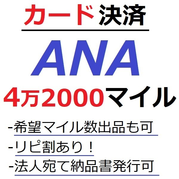 ANA42000マイル加算●国内線や国際線特典航空券予約発券や提携施設利用に/ANA4万2000マイル/ANA42,000マイル/マイレージ/カード決済許可/施_画像1