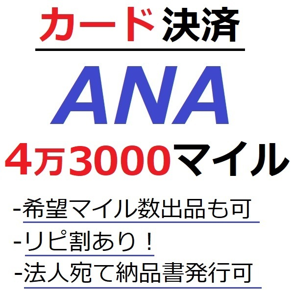 ANA43000マイル加算●国内線や国際線特典航空券予約発券や提携施設利用に/ANA4万3000マイル/ANA43,000マイル/マイレージ/カード決済許可/施_画像1