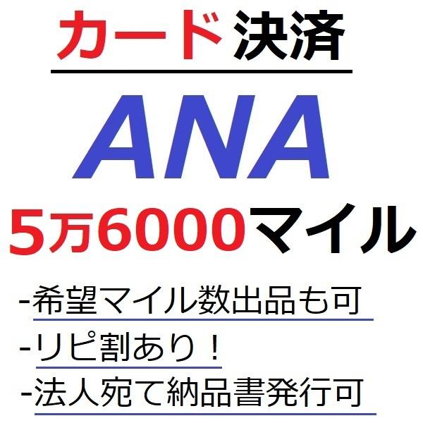 ANA56000マイル加算●国内線や国際線特典航空券予約発券や提携施設利用に/ANA5万6000マイル/ANA56,000マイル/マイレージ/カード決済許可/施_画像1