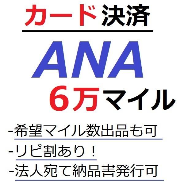 ANA60000マイル加算●国内線や国際線特典航空券予約発券や提携施設利用に/ANA6万マイル/ANA60,000マイル/マイレージ/カード決済許可/施_画像1