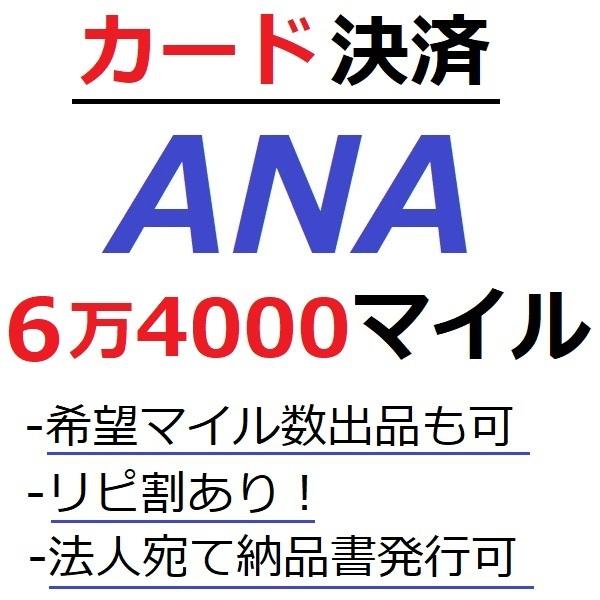 ANA64000マイル加算●国内線や国際線特典航空券予約発券や提携施設利用に/ANA6万4000マイル/ANA64,000マイル/マイレージ/カード決済許可/施_画像1