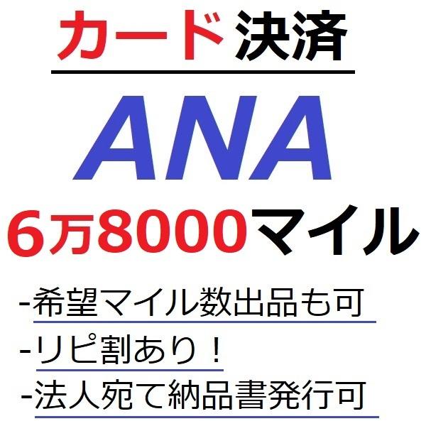 ANA68000マイル加算●国内線や国際線特典航空券予約発券や提携施設利用に/ANA6万8000マイル/ANA68,000マイル/マイレージ/カード決済許可/施_画像1