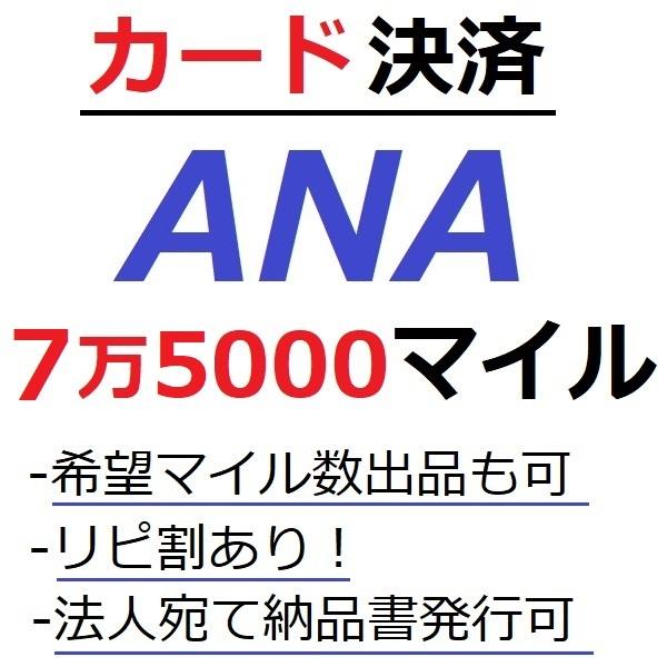 ANA75000マイル加算●国内線や国際線特典航空券予約発券や提携施設利用に/ANA7万5000マイル/ANA75,000マイル/マイレージ/カード決済許可/施_画像1