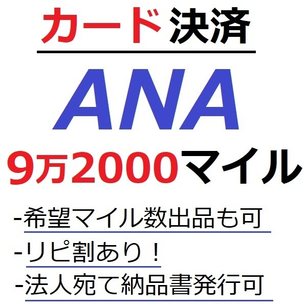 ANA92000マイル加算●国内線や国際線特典航空券予約発券や提携施設利用に/ANA9万2000マイル/ANA92,000マイル/マイレージ/カード決済許可/施_画像1