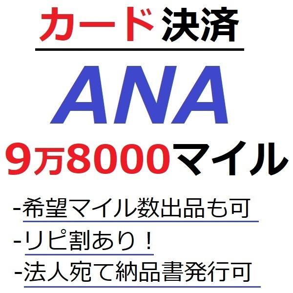 ANA98000マイル加算●国内線や国際線特典航空券予約発券や提携施設利用に/ANA9万8000マイル/ANA98,000マイル/マイレージ/カード決済許可/施_画像1