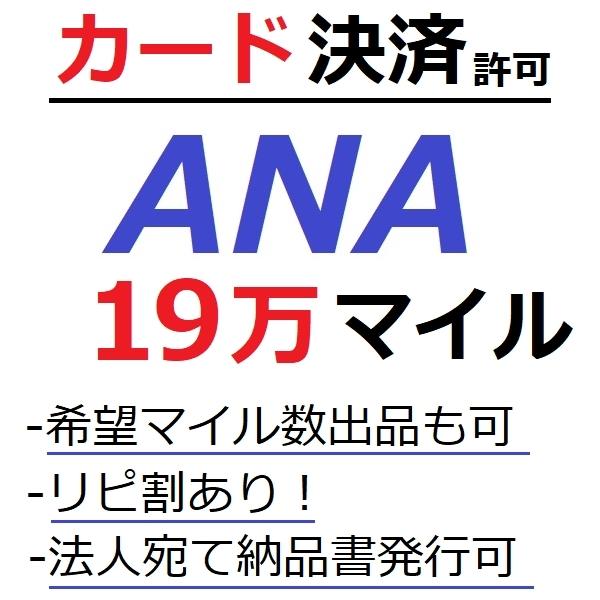 ANA190000マイル加算●国内線や国際線特典航空券予約発券や提携施設利用に/ANA19万マイル/ANA190,000マイル/ANAマイル/カード決済許可_画像1