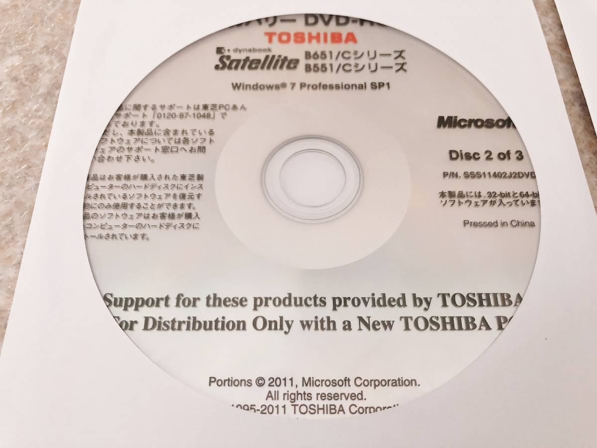 Toshiba dynabook Satellite B651/C B551/C recovery disk Windows 7 Professional SP1 32/64 bit version Japanese repeated install DVD only 3 sheets