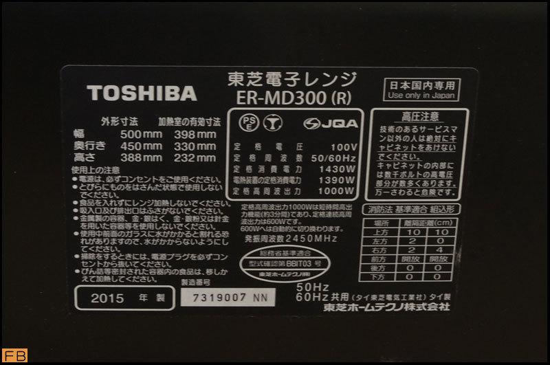 税込◆TOSHIBA◆過熱水蒸気オーブンレンジ ER-MD200 30L グンランレッド 取説付 東芝-B64452_画像8