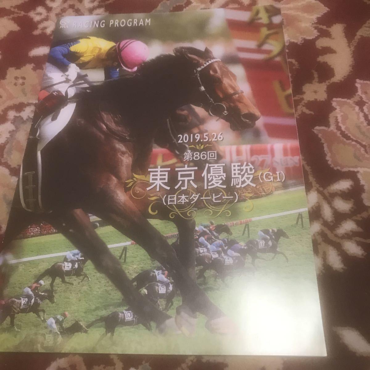 JRAレーシングプログラム2019.5.26(日)第86回東京優駿(日本ダービー)(GⅠ)、目黒記念(GⅡ)、安土城ステークス_画像1