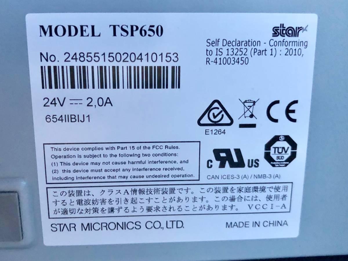 スター精密 サーマルプリンター TSP650Ⅱ ジャーナルプリンター 小型プリンター POS 印字速度最大300㎜/秒 電子レシート 高速印字_画像4
