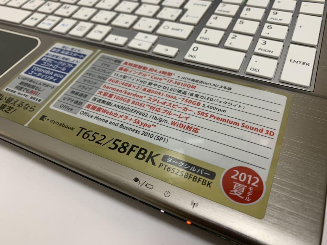 ☆美品☆ 激速+大容量♪ 最上級☆core i7 (新品)SSD512GB 東芝 Dynabook T652/58FBK メモリ8GB 新品キーボード♪ ブルーレイ office_画像7