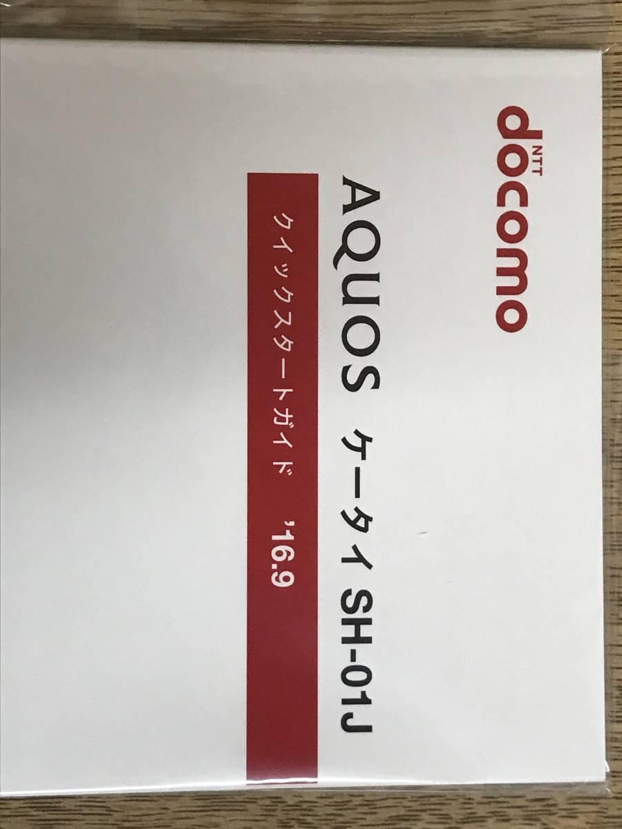 docomo SH-01J ゴールド 未使用新品_画像4