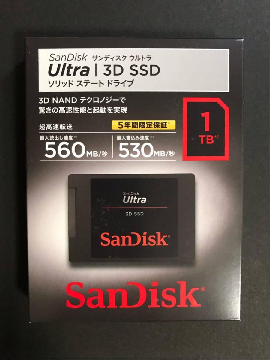 【送料無料】SanDisk SSD Ultra 3D 1TB SDSSDH3-1T00-J25 新品未使用品