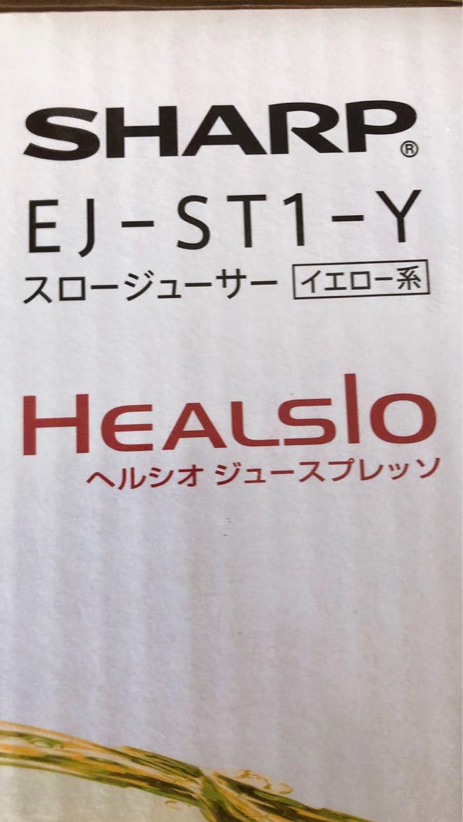シャープ ヘルシオ(HEALSIO) ジュースプレッソ イエロー EJ-ST1-Y 美品(検索 WHOLE クビンス ホールスロージューサー Hurom ヒューロム_画像5